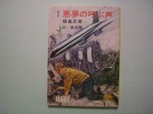 悪夢の呼ぶ声 福島正実 秋元文庫 昭和51年3月15日 第3刷 『悪夢の呼ぶ声』、『光よ裂け、闇を!』、『黒い波』を収録