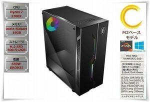 ☆最新!!極彩色RGBモデル〔M.2 500GB/M16GB搭載〕Ryzen 7 3700X/MSI MAG VAMPIRIC 010X/ASRock B550 Steel Legend/650W/Win10[YY8393]