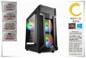 ☆最新!!極彩色RGBモデル〔M.2 500GB/M16GB搭載〕Ryzen 7 3700X/Sharkoon SHA-VG6-W RGB/ASRock B550 Steel Legend/650W/Win10[YY8388]
