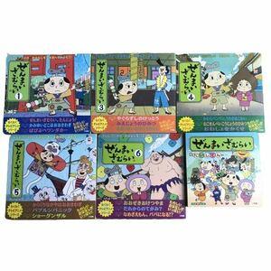 レア ぜんまいざむらい 絵本 6冊セット まとめ売り NHK アニメ絵本 だいじてん 送料込み 送料無料 絶版 まめまる