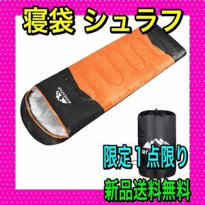 寝袋 シュラフ スリーピングバッグ 防災対策 車中泊 アウトドア 収納袋付き