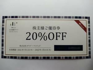 最新 ダイドー 株主様ご優待券 20%割引券 1-4枚 / NYオンライン