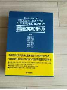 看護英和辞典 看護師 辞典