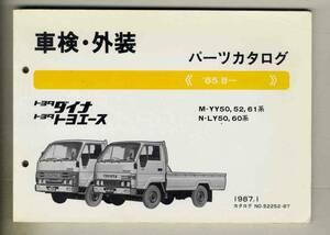 【p0376】'85.8ー トヨタダイナ/トヨタトヨエース 車検・外装パーツカタログ
