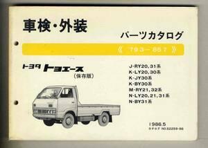 【p0377】'79.3ー'85.7 トヨタトヨエース 車検・外装パーツカタログ (保存版)