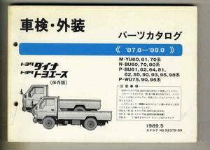 【p0380】'87.8ー'88/8 トヨタダイナ/トヨタトヨエース 車検・外装パーツカタログ (保存版)