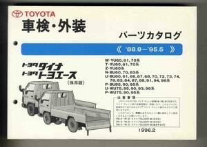【p0381】'88.8ー'95.5 トヨタダイナ/トヨタトヨエース 車検・外装 パーツカタログ (保存版)