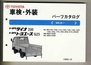 【p0382】'95.5ー トヨタダイナ200/トヨタトヨエースG25 車検・外装 パーツカタログ
