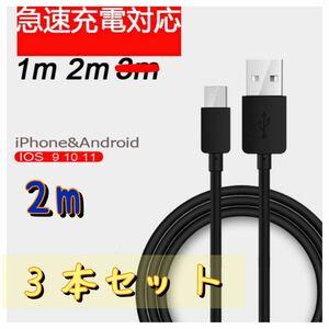 2m 3本セット アイフォン充電ケーブル iPhone用ケーブル 急速充電 USBケーブル データ転送 激安 断線防止