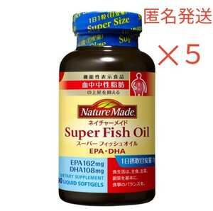 ネイチャーメイド スーパーフィッシュオイル 5個 大塚製薬 EPA DHA オメガ3 匿名発送 送料無料 機能性表示食品
