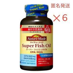 ネイチャーメイド スーパーフィッシュオイル 6個 大塚製薬 EPA DHA オメガ3 匿名発送 送料無料 機能性表示食品