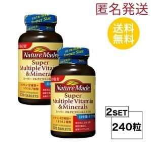 ネイチャーメイド スーパーマルチビタミン ミネラル 2個 ★送料無料 大塚製薬 サプリメント