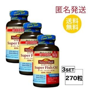 ネイチャーメイド スーパー フィッシュ オイル 90粒 3個 匿名発送 大塚製薬 EPA DHA オメガ3 機能性表示食品