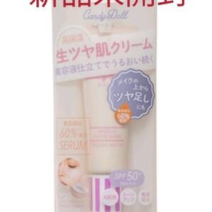 ブライトピュアベース <パールホワイト> 高保湿 CandyDoll 化粧下地 メイクアップベース