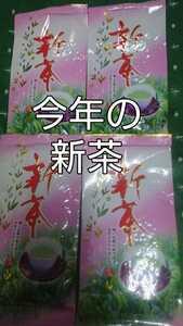 静岡県産 深蒸し茶 100g4袋 静岡茶 新茶 ピンク