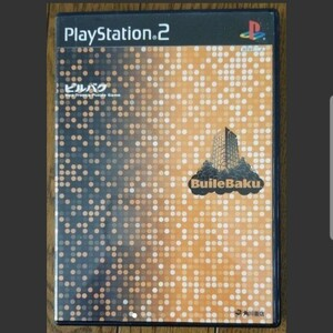 PlayStation2 ソフト ビルバク