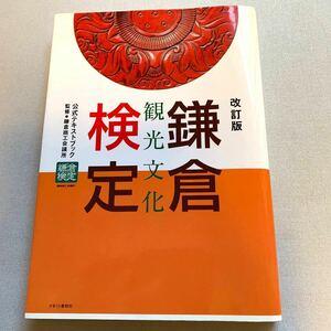 鎌倉観光文化検定 公式テキストブック/鎌倉商工会議所 【監修】