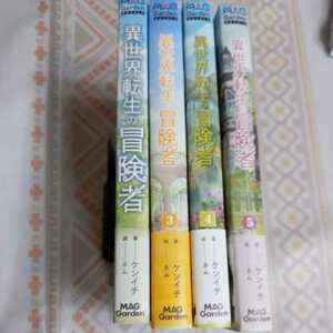 異世界転生の冒険者 1、3~5巻 4冊セット ケンイチ 初版 クリックポスト発送2冊 396円