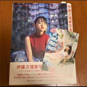 伊藤万理華 写真集 エトランゼ 写真集 フォトブック 乃木坂46