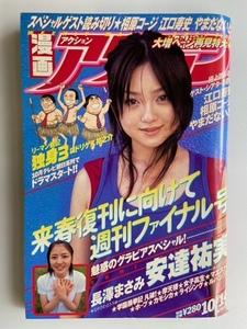 漫画アクション2003年10月14日号