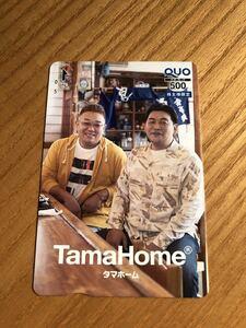 ★クオカード500円★サンドウィッチマン★タマホーム★株主優待★未使用★非売品★★