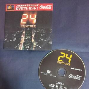 DVD 24トゥエンティフォー TWENTY FOUR