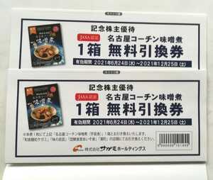 最新 サガミ 株主優待 名古屋コーチン味噌煮 宇宙食 引換券2枚組
