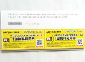 最新 MCJ 株主優待 パソコン工房 パソコン診断サービス一回無料券2枚組