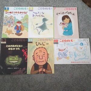 福音館書店 こどものとも 年中 6冊