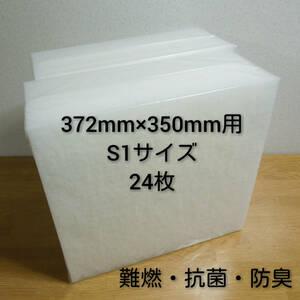 ◆送料無料◆ 新品 レンジフードフィルター 換気扇フィルター24枚セット 372mm×350mm枠用 S1 / 交換用フィルター 換気扇 レンジフード