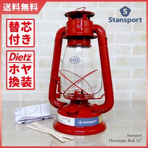替芯付【送料無料】 新品 Stansport Hurricane Lantern 12 - Red 【Dietz ホヤ換装モデル】◇スタンスポーツ レッド 赤 ハリケーンランタン