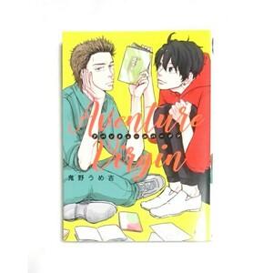アバンチュールバージン 鬼野うめ吉 BL 漫画 コミック マンガ ボーイズラブ