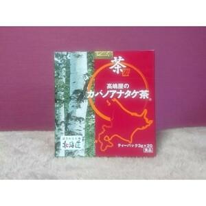 カバノアナタケ茶 20袋 ティーパック 健康 北海道 お茶 高級