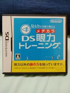 NINTENDO DS ソフト DS眼力トレーニング