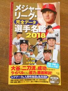 ◆大谷翔平・MLB・選手名鑑・メジャーリーグベースボール・オールスター