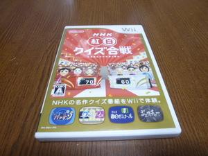 T19【即日配送 送料無料 動作確認済】NHK紅白クイズ合戦 Wii(クリーニング済)