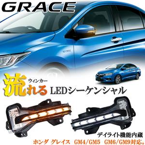ホンダ グレイス GM6 GM9 ハイブリッド GM4 GM5 LEDシーケンシャル 矢印 流れるウィンカー デイライト内蔵 カプラオン装着 保証付