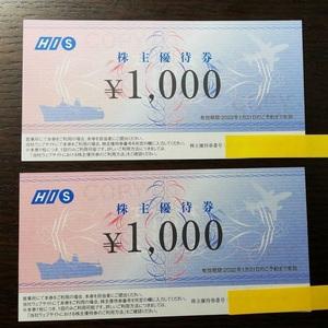 HIS 株主優待券 \1000 × 2枚 有効期限2022年1月31日