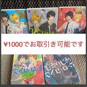 BLコミック ひとりじめマイヒーロー【ありいめめこ】1〜5巻 バラ売り不可