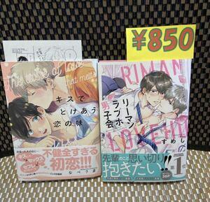 BL コミック2月作品 【キスでとけあう恋の味】【リーマンラブホ男子会】