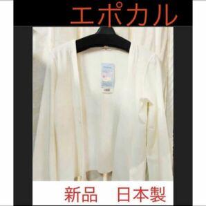 【日本製】新品【定価¥5500+税】の品  エポカル カーディガン ボレロ