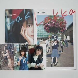 サイン入り 来栖りん1stメジャー写真集『Lakka』