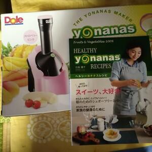 ヨナナスメーカー yonanas ヨナナス本 未使用 スイーツメーカー
