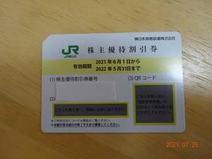 JR東日本 株主優待割引券 1枚 + サービス券1冊 送料無料 未使用