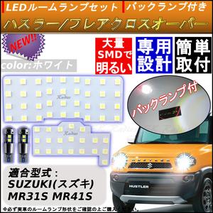 【送料無料/保証付】スズキ ハスラー/マツダ フレアクロスオーバー 専用 LEDルームランプ バックランプ 車検対応 MR41S ML21S MG22S MG33S