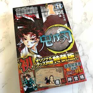鬼滅の刃 (20) ポストカードセット付き 特装版 ジャンプコミックス 新品 シュリンク付き未開封