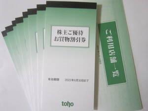 100円割引券 400枚 トーホー 株主優待 2022年6月まで