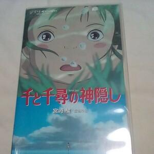 千と千尋の神隠し VHS版