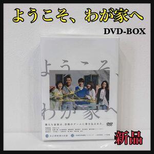 ☆新品未使用☆ ようこそ、わが家へ 僕たち家族は、恐怖のゲームに巻き込まれた。 未公開映像収録 特典映像 相葉雅紀 DVD-BOX 送料無料