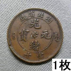 中国古銭 光緒元寶 湖北省造 當十 硬貨1枚 径約28mm 厚さ約1.5mm 重さ約7g 銅貨  12箱Y208
